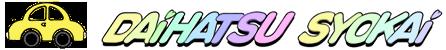 〒511-0839 三重県桑名市安永1035-2 大発商会