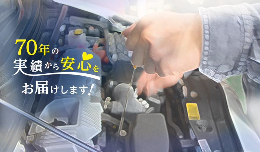 車検、カーメンテナンスはお任せください