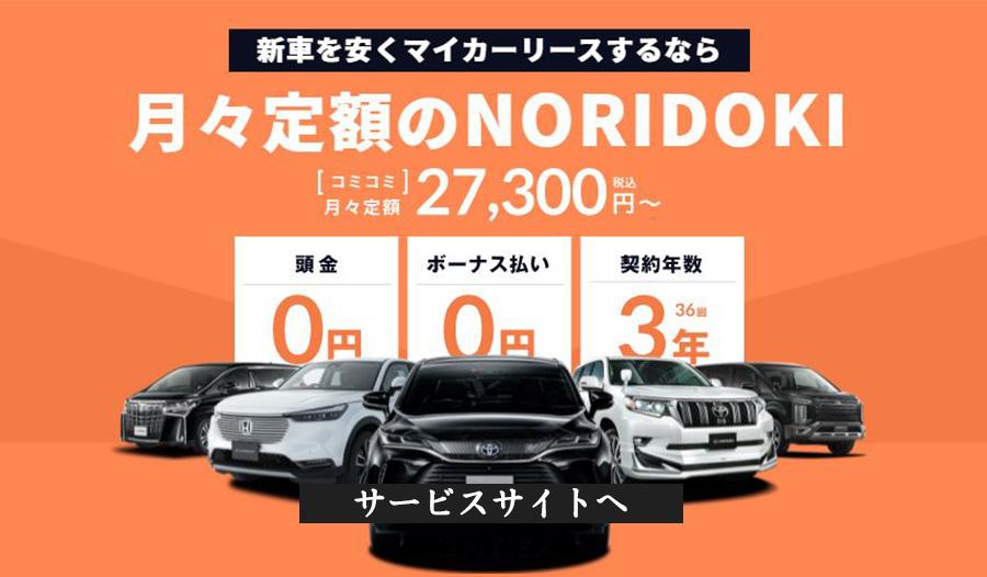 新車を安くマイカーリースするならNORIDOKI